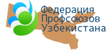 Федерация  Профсоюзов  Узбекистана